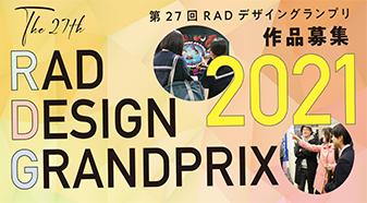 《第27回RADデザイングランプリ作品募集!!》